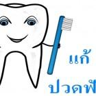 วิธีแก้ปวดฟัน ด้วยสมุนไพรแก้ปวดฟัน แบบไทยๆ