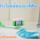 ประโยชน์ของยาสีฟัน มีมากมายกว่าที่คุณคิด