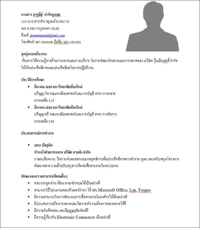 การเขียน Resume