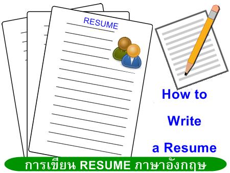 การเขียน RESUME ภาษาอังกฤษ