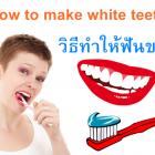 วิธีทําให้ฟันขาว ฟันเหลืองทําไงดี มาดูเคล็ดลับวิธีแก้ฟันเหลืองที่นี่