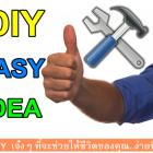 ไอเดียเด็ด DIY เจ๋งๆ ที่จะช่วยให้ชีวิตของคุณ ง่ายขึ้นอีกเยอะ