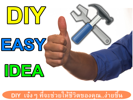 DIY  เจ๋งๆ ที่จะช่วยให้ชีวิตของคุณ..ง่ายขึ้น