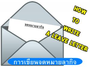 จดหมายลากิจ,ตัวอย่างจดหมายลากิจ