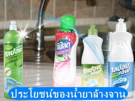 น้ำยาล้างจาน,ประโยชน์ของน้ำยาล้างจาน
