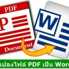 แปลงไฟล์ PDF เป็น Word ทำได้ง่ายๆ แค่ไม่ถึง 1 นาที
