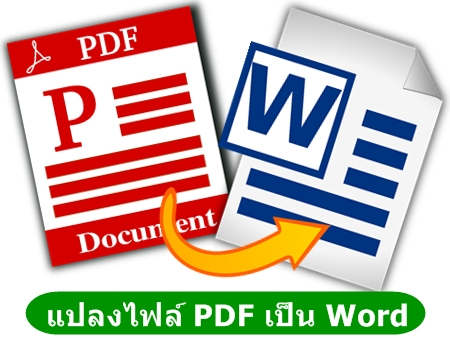แปลงไฟล์ PDF เป็น Word,แปลง pdf เป็น word,เปลี่ยน pdf เป็น word,pdf เป็น word