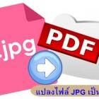 วิธีแปลงไฟล์ JPG เป็น PDF พร้อมคำอธิบายอย่างละเอียด
