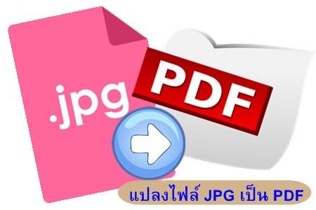 แปลงไฟล์ jpg เป็น pdf
