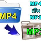 แปลงไฟล์ MP4 เป็น MP3 ทำได้ง่ายๆ มาดูที่นี่สิ