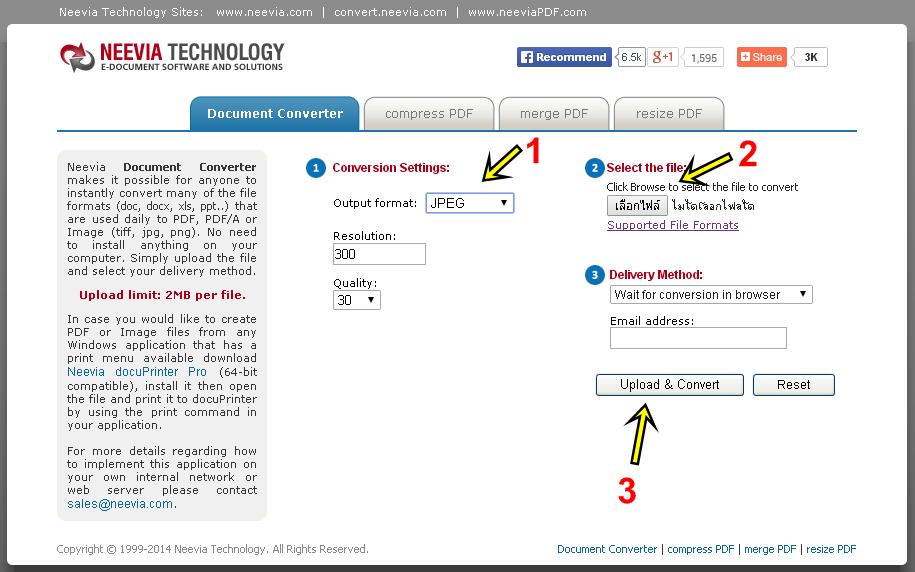 แปลงไฟล์ pdf เป็น jpg