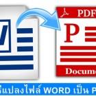 แปลงไฟล์ Word เป็น PDF คุณเองก็ทำได้ เรามีขั้นตอนง่ายๆ มาให้ดูเป็นตัวอย่าง