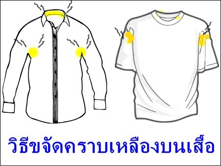 วิธีขจัดคราบเหลืองบนเสื้อ
