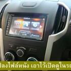 วิธีแปลงไฟล์หนัง หรือ MV เพลง เอาไว้เปิดดูในรถยนต์