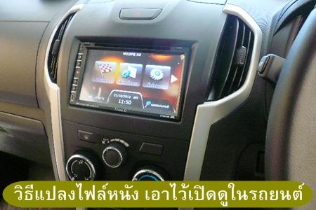 วิธีแปลงไฟล์หนัง เอาไว้เปิดดูในรถยนต์