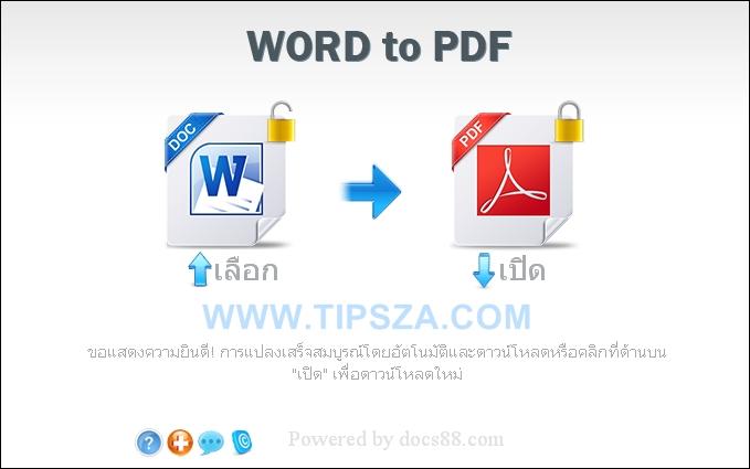 แปลงไฟล์ Word เป็น PDF