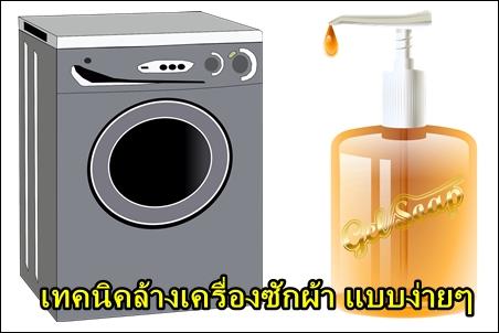ล้างเครื่องซักผ้า