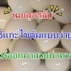 เผยสูตรเด็ด!! วิธีแกะไข่ต้มง่ายๆ ให้สวยน่ารับประทาน