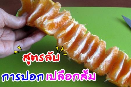 ปอกเปลือกส้ม