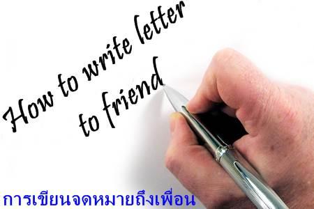 การเขียนจดหมายถึงเพื่อน
