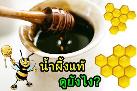 น้ำผึ้งแท้