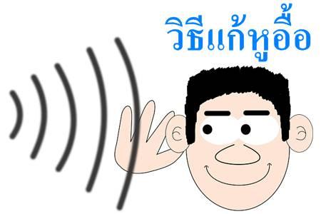วิธีแก้หูอื้อ,หูอื้อ,แก้หูอื้อ,หูอื้อข้างเดียว,อาการหูอื้อ,หูอื้อทําไงดี,หูอื้อเกิดจาก
