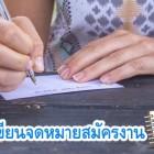 จดหมายสมัครงานเขียนยังไง? มาดูตัวอย่างจดหมายสมัครงาน พร้อมวิธีเขียนกันเลย