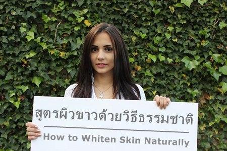 ผิวขาวด้วยวิธีธรรมชาติ