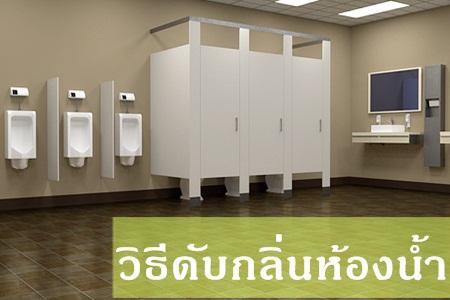 วิธีดับกลิ่นห้องน้ำ