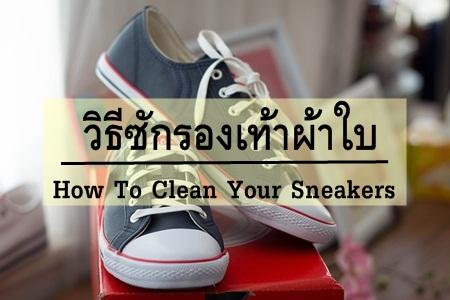 วิธีซักรองเท้าผ้าใบ