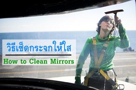 วิธีเช็ดกระจกให้ใส