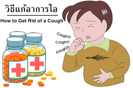 how to get rig of a cough