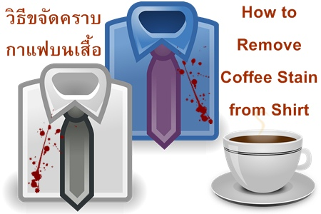 How to remove coffee stains from white shirt 28 images for How to remove coffee stain from white shirt