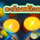 วิธีทำตะเกียงเปลือกส้ม งาน DIY สุดเจ๋ง ที่คุณสามารถทำได้ด้วยตัวเอง