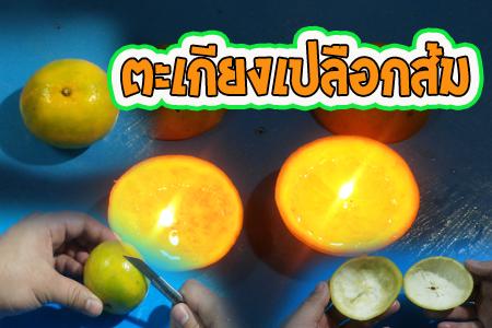 Orange Candle 55