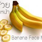 ใช้กล้วยพอกหน้า สูตรง่ายๆ เพื่อผิวหน้าเนียนนุ่ม ชุ่มชื้น กระจ่างใส