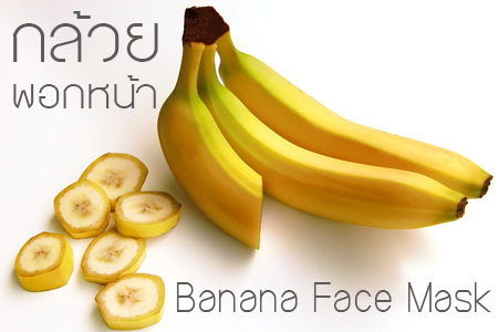 กล้วยพอกหน้า