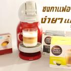 เครื่องชงกาแฟ MINIME ชุดของขวัญสำหรับคนพิเศษจาก NESCAFE Dolce Gusto