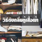 15 วิธีดับกลิ่นตู้เสื้อผ้า เคล็ดลับง่ายๆ ที่ใช้เพียงสิ่งของใกล้ตัว