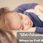 17 วิธีทําให้นอนหลับง่าย หลับสนิท ใครหลับยาก นอนไม่หลับ รีบอ่านด่วน
