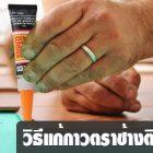 กาวตราช้างติดมือทำไง? มาดู 12 วิธีแก้กาวตราช้างติดมือกันที่นี่สิ ง่ายสุดๆ