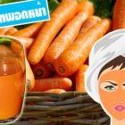 9 สูตรแครอทพอกหน้าให้ขาวกระจ่างใส มาร์คหน้าแบบธรรมชาติด้วยผักในครัว