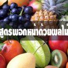 13 สูตรพอกหน้าด้วยผลไม้ บำรุงผิวหน้าให้ขาวใส สุขภาพดีด้วยตัวเอง