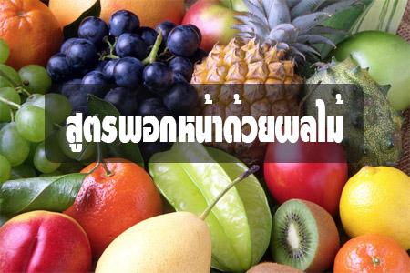พอกหน้าด้วยผลไม้