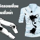 11 วิธีขจัดรอยเปื้อนบนเสื้อผ้า ไม่ว่าจะเลอะคราบอะไร ก็ซักให้สะอาดได้ด้วยตัวเอง