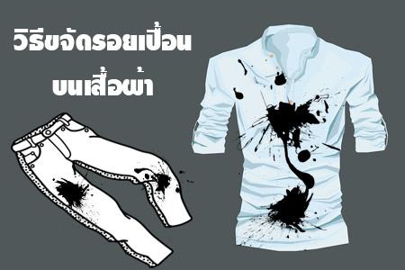 วิธีขจัดรอยเปื้อนบนเสื้อผ้า