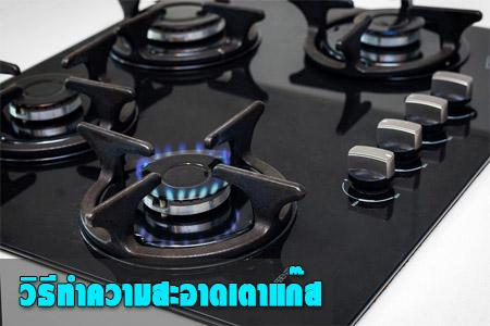 วิธีทำความสะอาดเตาแก๊ส