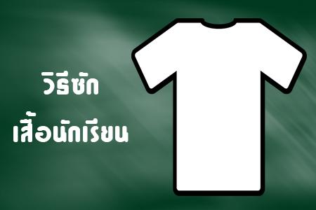 วิธีซักเสื้อนักเรียน