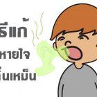 11 วิธีแก้ลมหายใจมีกลิ่นเหม็น เพื่อคืนความมั่นใจให้ตัวเองอีกครั้ง