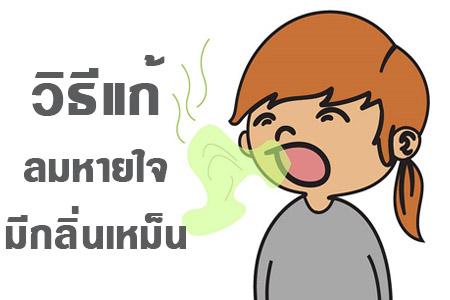 วิธีแก้ลมหายใจมีกลิ่นเหม็น